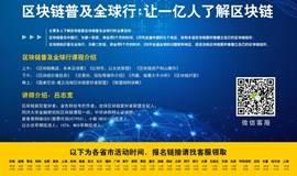 区块链普及全球行---上海