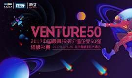 2017中国最具投资价值企业50强终极PK赛(VENTURE 50)