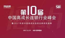 第十届中国高成长连锁行业峰会暨2017年度中国高成长连锁品牌颁奖盛典