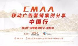移动广告营销进阶论|CMAA移动广告营销案例分享会-深圳站