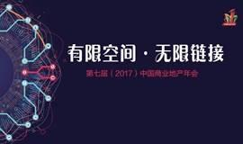 第七届(2017)中国商业地产年会