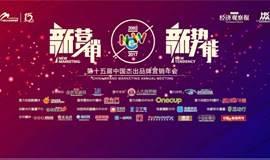新营销 新势能——第十五届中国杰出品牌营销年会