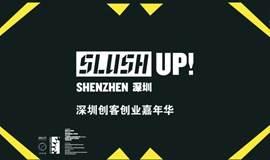 Slush Up!深圳创客创业嘉年华