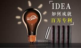 IDEA如何成就百万专利—— 促进创意发明成果转化沙龙