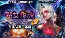 2017上海万圣节活动魔女惊魂主题惊悚派对正趴