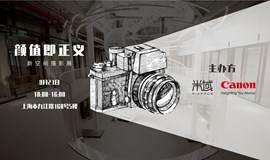 米域 × 佳能 | 「颜值即正义」新空间摄影展