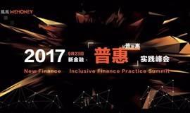 【凤凰WEMONEY】2017新金融·普惠实践峰会