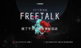 FreeTalk2017互联网安全沙龙 | 深圳站