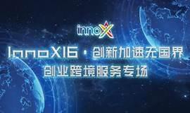 innoX 16·创新加速无国界--创业跨境服务专场
