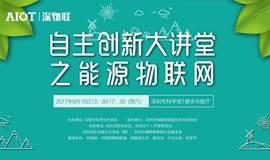 【邀请函】深圳能源物联网论坛(免费参加)还有书和礼品相送喔!