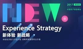 新体验   新战略——第五届中国用户体验峰会