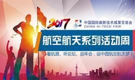 2017高交会航空航天系列活动周