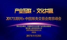 2017互联网+中国服务交易会南京峰会
