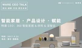产品设计 · 赋能——与 360 智能家居 & 庆科 & 深智云 CEO 聊智能家居未来 | 梧桐 CEO 早茶会 #6