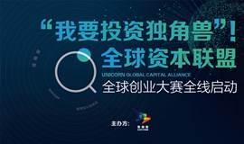 【我要投资独角兽】百亿资本打造全球创业大赛