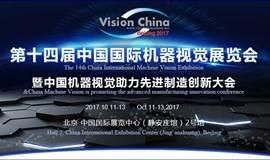 2017中国机器视觉助力先进制造创新大会