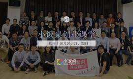 天使湾创始人联合七位星级导师团相聚杭州,更有5万/场的独家互联网实战沙盘等您来!