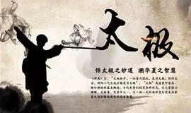 """与师功一起约太极,悟""""道""""理  WuDang Taichi Club"""