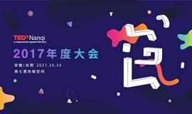 TEDxNanqi 2017年度大会