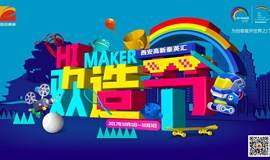 欢造节 Hi Maker