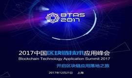2017中国区块链技术应用峰会
