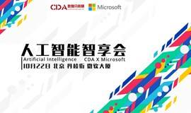 人工智能智享会 CDA X 微软