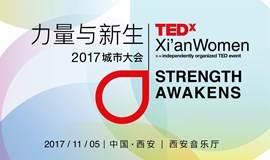 TEDxXi'anWomen2017城市大会