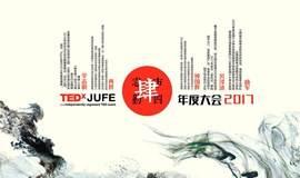 【TEDxJUFE】2017年度大会『肆』 门票发售链接