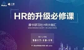 HR的升级必修课,10月19日北京站