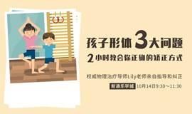 国庆后,来场0元亲子活动:10年疗愈瑜伽老师,2小时教会正确矫正孩子不良体形