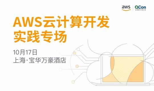 QCon限额免费专场 | AWS云计算开发实践专场