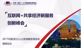 互联网+共享经济新服务•创新峰会