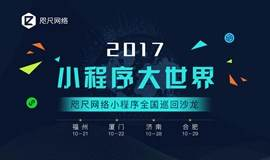 10.29 咫尺网络小程序巡回沙龙-合肥站