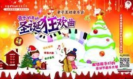 亲子互动音乐会--《圣诞狂欢曲》