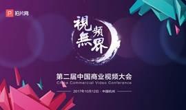 【视频·无界】2017年第二届中国商业视频大会