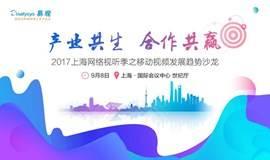 上海网络视听季盛宴 | 移动视频发展趋势论坛
