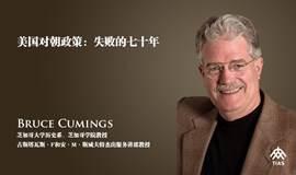 Bruce Cumings:美国对朝政策:失败的七十年