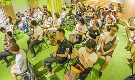 发明人聚会(第20期)企业家和创业者的互动交流