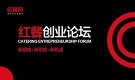红餐创业论坛·昆明站