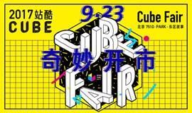2017站酷CUBE   Cube Fair趣味市集