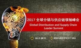 2017 全球电子产业分销与供应链领袖峰会
