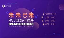 9.23 咫尺网络小程序巡回沙龙 -郑州站