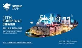 第十一届上海创业沙拉StarupSalad 两天迸发你的创造力