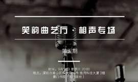 【深圳】笑韵曲艺厅·相声专场 第五期
