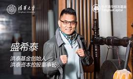 「清华创业导引课」第一讲|洪泰资本控股盛希泰:中国世纪下的创业新认知