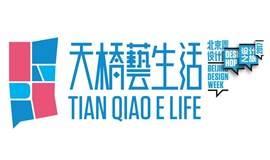 2017北京国际设计周 · 天桥艺生活分会场 活动门票