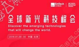 EmTech China全球新兴科技峰会