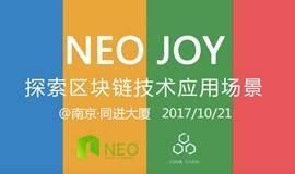 NEO JOY@南京|探索区块链技术应用场景