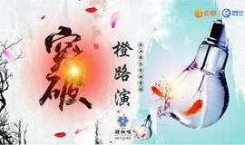 橙路演-企业服务突破专场