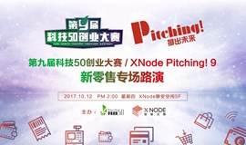 """第九届科技50创业大赛& """"XNode Pitching! 9""""新零售专场路演"""